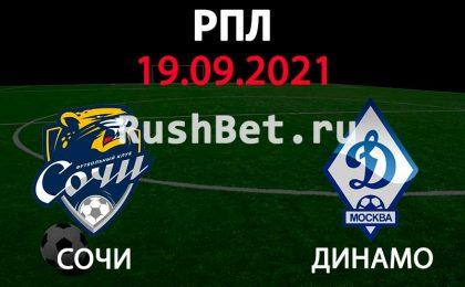 Прогноз на матч Сочи - Динамо
