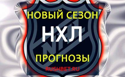 НХЛ 2021/2022