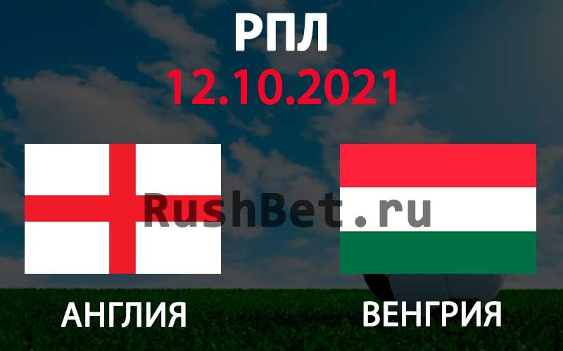 Прогноз на матч Англия - Венгрия