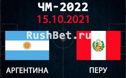 Прогноз на матч Аргентина - Перу