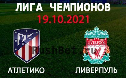 Прогноз на матч Атлетико - Ливерпуль