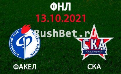 Прогноз на матч Факел - СКА-Хабаровск