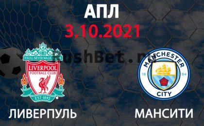 Прогноз на матч Ливерпуль - Манчестер Сити