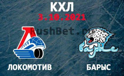 Прогноз Локомотив - Барыс