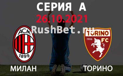 Прогноз на матч Милан - Торино