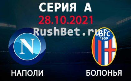 Прогноз на матч Наполи - Болонья