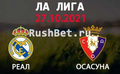 Прогноз на матч Реал Мадрид - Осасуна