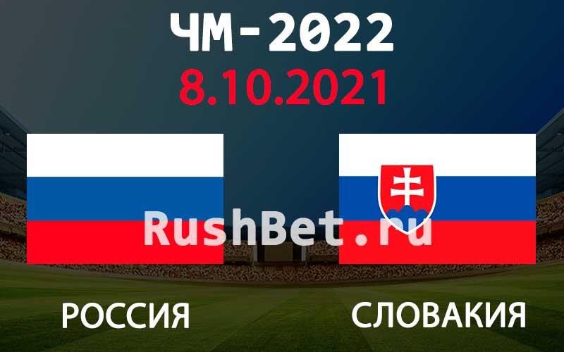 Прогноз Россия - Словакия