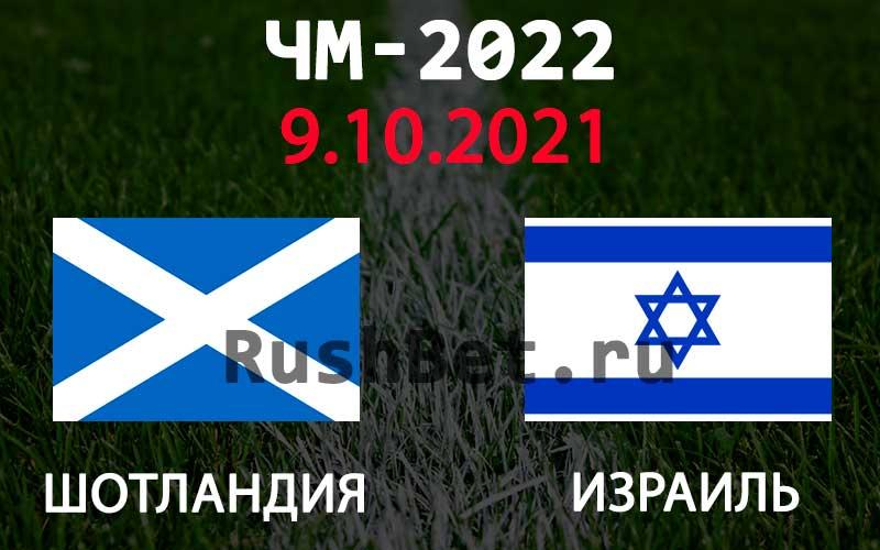 Прогноз на матч Шотландия - Израиль