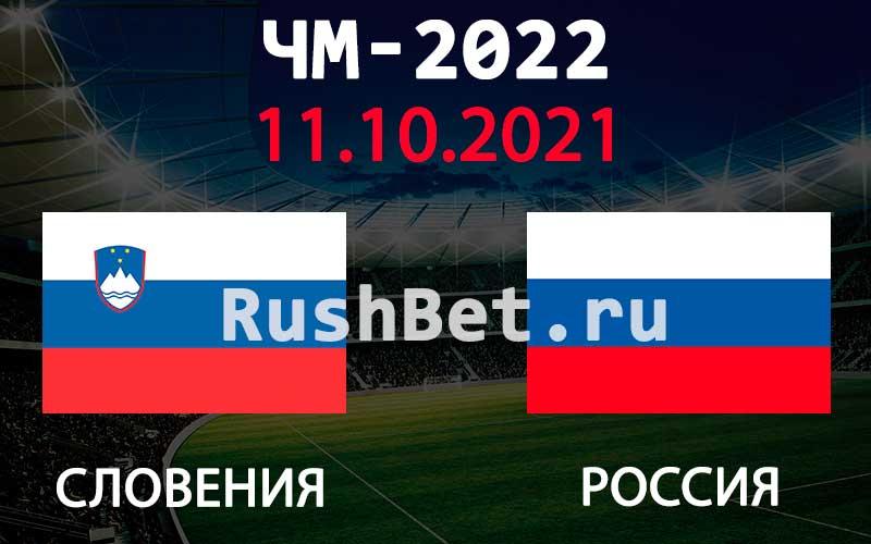 Прогноз на матч Словения - Россия