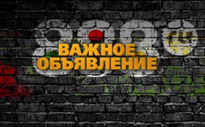 Закрытие БК 888 ру и ЦУПИСЫ